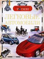 Легковые автомобили. Научно-популярное издание для детей
