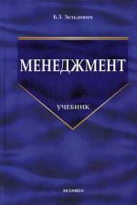 Менеджмент. 2-е издание, стереотипное