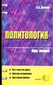 Политология. Курс лекций. 2-е изд., стереотип