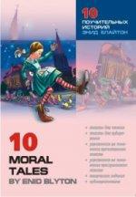 10 поучительных историй Энид Блайтон (адаптированное чтение) 10 Moral Tales by Enid Blyton