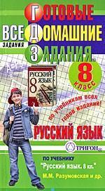 Готовые домашние задания. Русский язык. 8 класс