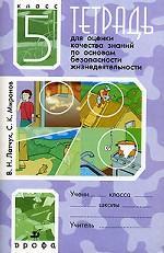 Тетрадь для оценки качества знаний по основам безопасности жизнедеятельности. 5 класс