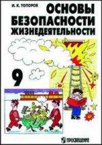 ОБЖ. 9 класс