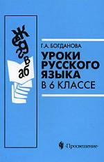 Уроки русского языка в 6 классе