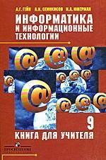 Информатика и информационные технологии. 9 класс. Книга для учителя