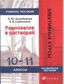 Равновесие в растворах. 10-11 класс: учебное пособие