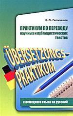 Практикум по переводу научных и публицистических текстов