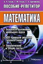 Математика. Пособие-репетитор