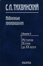 Избранные произведения: в 5 кн.: История Китая до XX века: Движение за реформы в Китае в конце XIX века и Кан Ювей