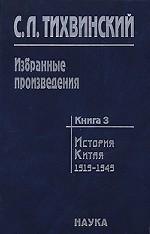 Избранные произведения. В 5 книгах. Книга 3. История Китая. 1919-1949 гг