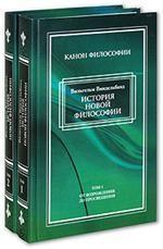 История новой философии в её связи с общей культурой и отдельными науками. В 2-х тт (Комплект)