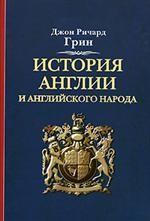 История Англии и английского народа. Второе издание, исправленное и дополненное
