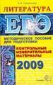 ЕГЭ 2009. Литература: контрольные измерительные материалы,  методическое пособие для подготовки