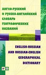 Словарь Сокращений Английского Языка