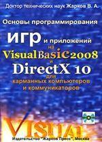 Основы программирования игр и приложений на Visual Basic 2008 и DirectX 10 для карманных компьютеров и коммуникаторов (+ CD)
