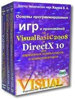Основы программирования игр и приложений на Visual Basic 2008 и DirectX 10 для мобильных телефонов и смартфонов (+ CD)