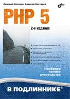 PHP 5 (2-е изд.)
