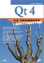 Qt 4 на примерах (+CD)