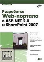 И.Д. Гробов. Разработка Web-портала в ASP. NET 2. 0 и SharePoint 2007 + CD-ROM