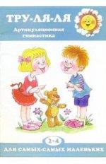 Тру-ля-ля: Артикуляционная гимнастика: Для детей 2-4 лет (худ. Швецова Ю. А. )