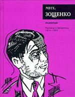 Разнотык. Рассказы и фельетоны (1914-1924). Собрание сочинений