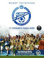 Зенит: 17 ступеней к Кубку УЕФА