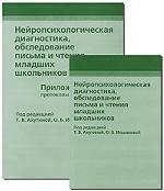 Нейропсихологическая диагностика мл. шк. Приложени