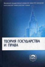 Теория государства и права: Учебник. Под ред. Марченко М.Н