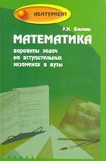 Математика. Варианты задач на вступительных экзаменах в вузы