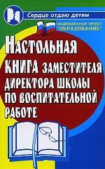 Настольная книга заместителя директора школы по воспитательной работе