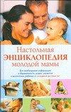 Настольная энциклопедия молодой мамы