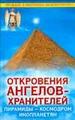 Откровения ангелов-хранителей: Пирамиды-космодром