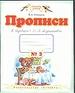 """Прописи к """"Букварю"""" Т. М. Андриановой для 1 класса (1-4). Тетрадь №3"""