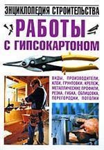Работы с гипсокартоном. Энциклопедия строительства ( Н. Белов  )