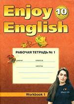Enjoy English-10: Workbook 1. Английский с удовольствием. 10 класс. Рабочая тетрадь №1