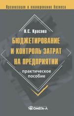 Бюджетирование и контроль затрат на предприятии: практическое пособие. 4-е изд., стер. Красова О.С