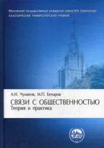 Связи с общественностью: теория и практика. 5-е Издание