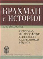 Брахман и история: историко-философские концепции современной веданты