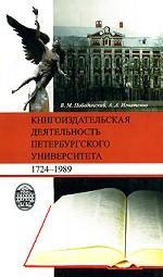 Книгоиздательская деятельность Петербургского университета