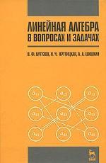 Линейная алгебра в вопросах и задачах: Учебное пособие. 3-е изд