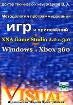 Методология программирования игр и приложений в XNA Game Studio 2.0 и 3.0 для Windows и Xbox 360 + DVD-ROM