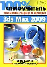 100% самоучитель. Трехмерная графика и анимация 3ds MAX 2009