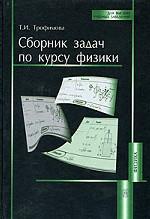 Сборник задач по курсу физики