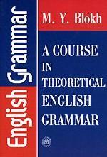 A Course in Theoretical English Grammar = Теоретическая грамматика английского языка