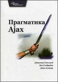 Прагматика Ajax