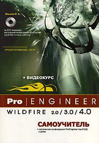 Pro/Engineer Wildfire 2.0/3.0/4.0. Самоучитель (+DVD)