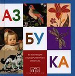 Азбука из коллекции государственного эрмитажа (на Русском) (Мини)