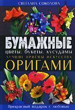 Бумажные цветы, букеты, кусудамы. Лучшие приемы искусства оригами