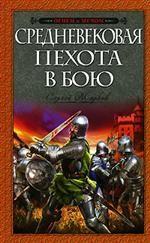 Средневековая пехота в бою