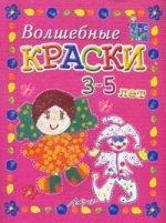 Волшебные краски. 3-5 лет. Пособие для занятий с детьми
